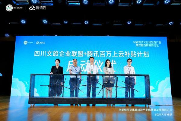 """四川省文化和旅游厅与腾讯云联合发布""""百万上云补贴计划"""""""