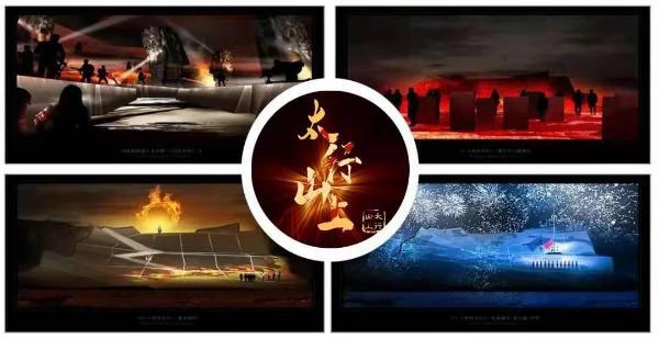 红色主题行浸式实景演艺《太行山上》在山西武乡首演