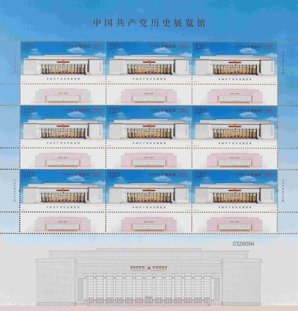 方寸映辉煌:《中国共产党历史展览馆》特种邮票正式发行