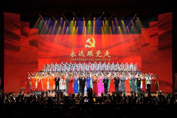山西省举行庆祝中国共产党成立100周年文艺汇演