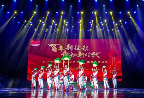 基层群众歌颂美好生活,2021年济南广场舞大赛最后角逐