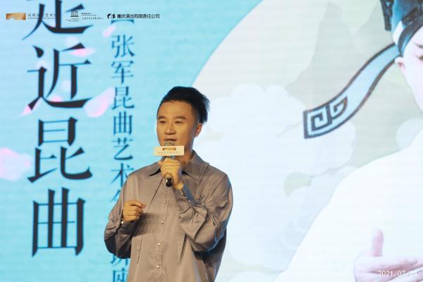 非遗传承人张军携当代昆曲《春江花月夜》启动全国巡演