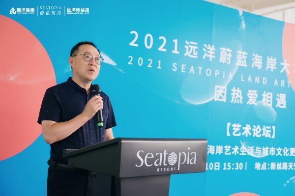 探寻海洋艺术生活新样态 2021远洋蔚蓝海岸大地艺术季盛大启幕