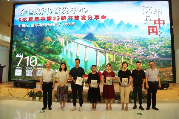 《这里是中国2》深圳重磅首发 主题共读活动献礼建党百年