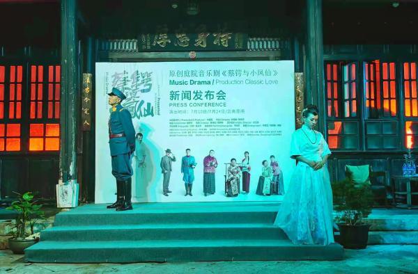 原创庭院音乐剧《蔡锷与小凤仙》即日首演