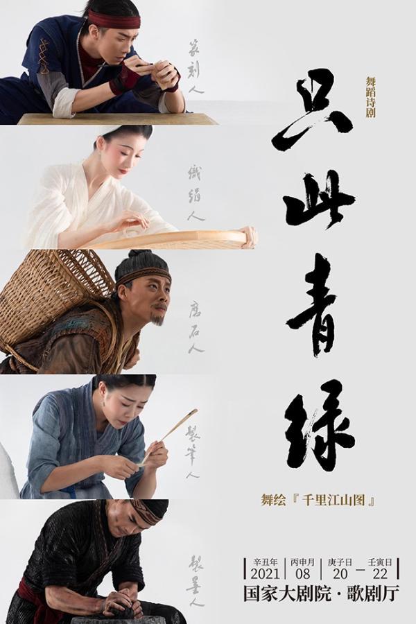 舞绘《千里江山图》将于8月20日至22日在国家大剧院首演