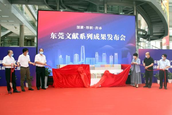 东莞图书馆知识生产成果首次集中展示
