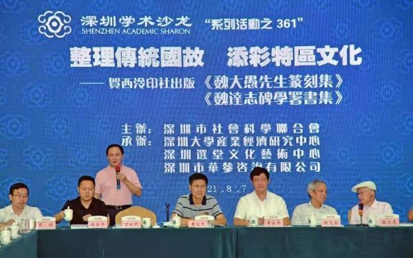 整理传统国故 添彩特区文化——深圳学术沙龙隆重推出魏达志新著