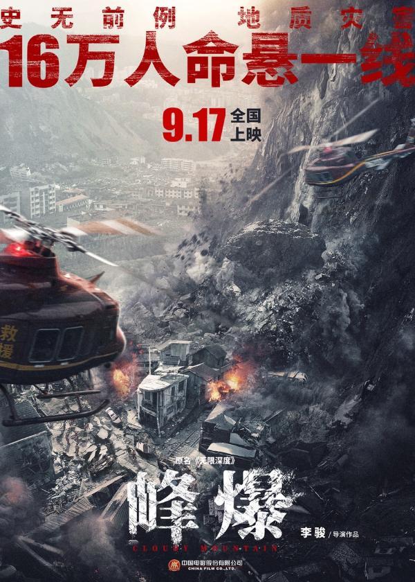 朱一龙黄志忠演绎中国救援奇迹