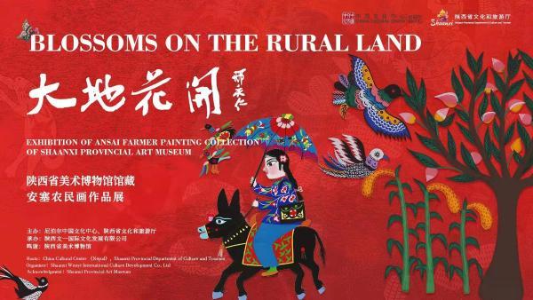 """""""云""""观民俗 陕西安塞农民画展在尼泊尔精彩上线"""