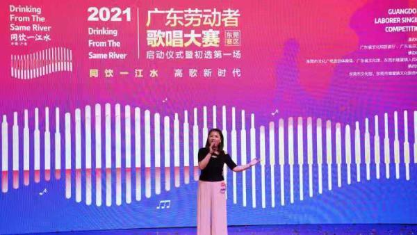 """人人可唱!""""同饮一江水""""2021广东劳动者歌唱大赛初赛启动"""