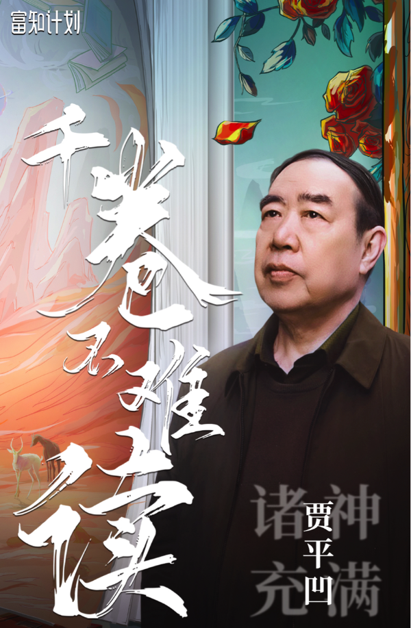 贾平凹新书《诸神充满》电商平台首发