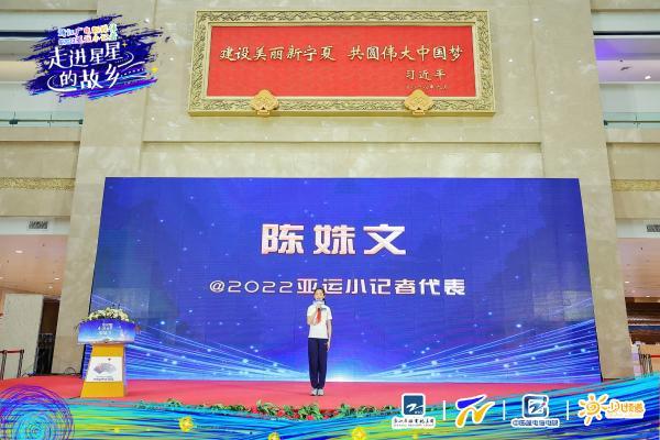 """星星故乡话""""江南""""——""""亚运小记者""""全国大型融媒采访宁夏行"""
