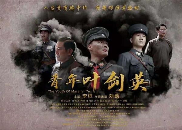 重大革命和历史题材电影《青年叶剑英》在京首映
