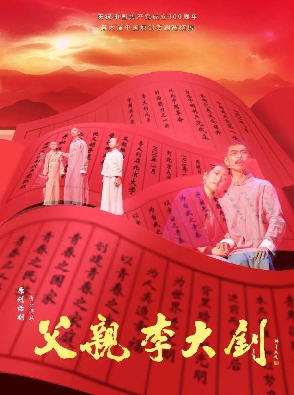 22部作品献礼中国共产党成立100周年 | 第六届中国原创话剧邀请展展示中国原创力量