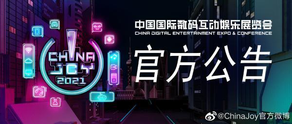 疫情之下,体验ChinaJoy Plus线上嘉年华