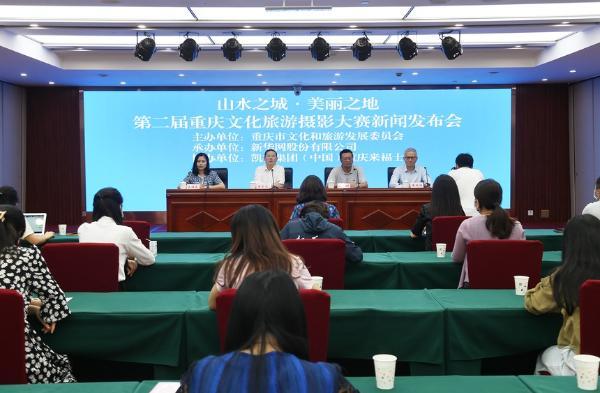 第二届重庆文化旅游摄影大赛启动