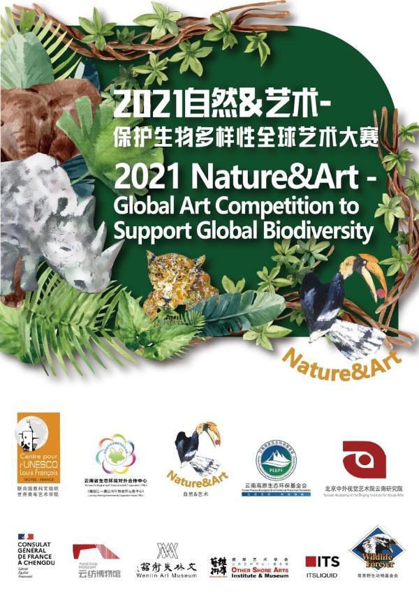 """""""2021自然与艺术-保护生物多样性全球艺术大赛""""评选结果公布"""