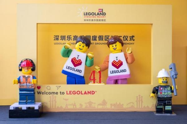 投资逾70亿元 全球最大乐高乐园®度假区在深圳正式动工