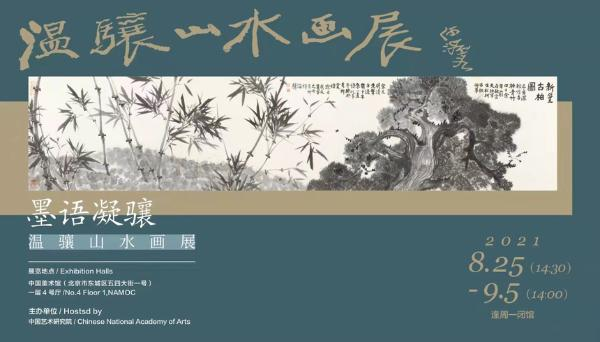 墨语凝骧——温骧山水画作品展亮相中国美术馆