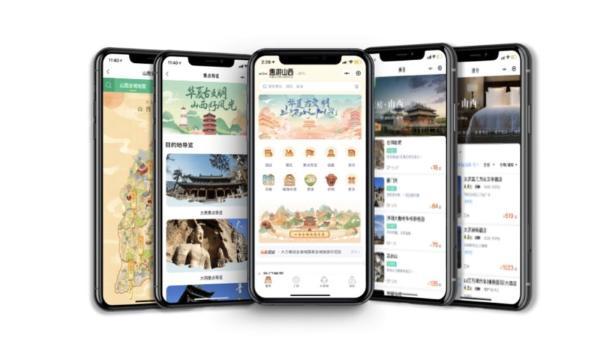 科技+旅游,山西首个智慧旅游平台全域通上线