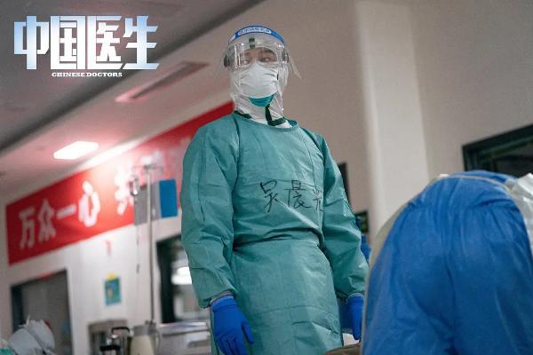 弘扬共克时艰抗疫精神 中传华夏组织全体员工观看《中国医生》
