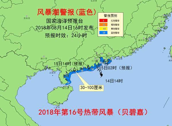 风暴潮蓝色警报:广东西部沿海将有30-100厘米风暴增水