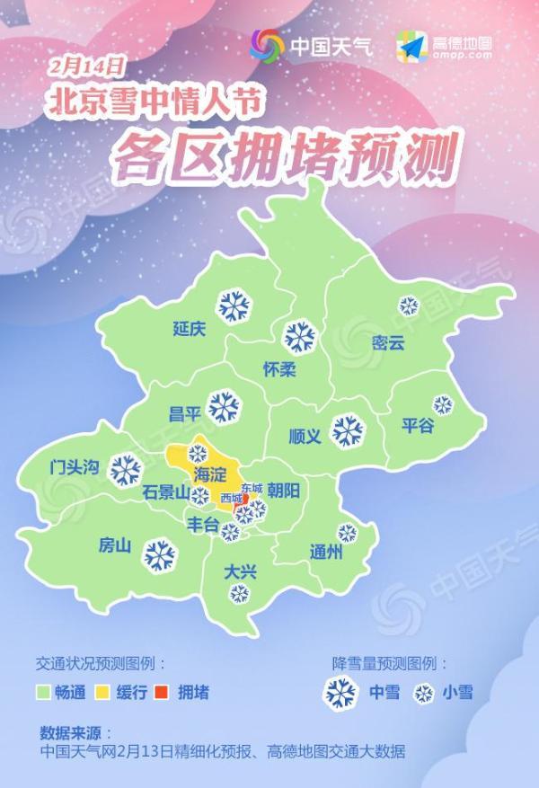 北京十大景区赏雪预报出炉 出行避开这些拥堵路段