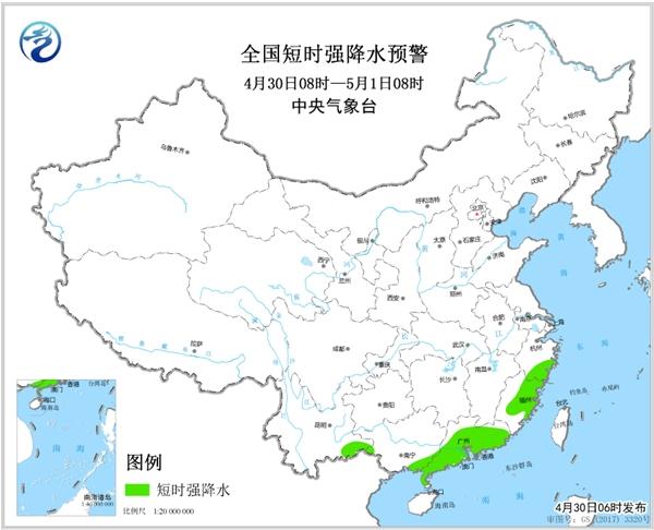 强对流天气蓝色预警 云南广东等5省区有雷暴大风或冰雹