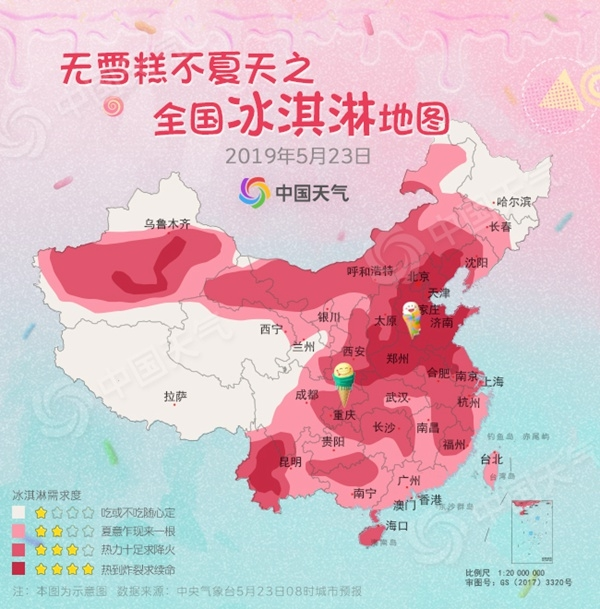 """冰淇淋预警:直逼40℃!京津冀等多地急需冰淇淋""""续命"""""""