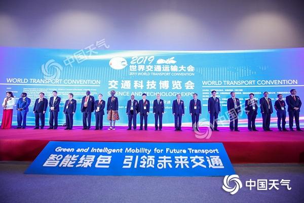 中国天气亮相世界交通运输大会:智慧气象服务美好生活