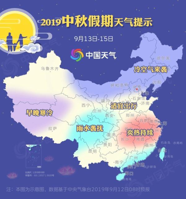 中秋假期全国大部天气宜出行 四川陕西等地需防雨