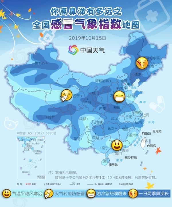 全国感冒预警地图出炉 近四分之三国土气温将创新低