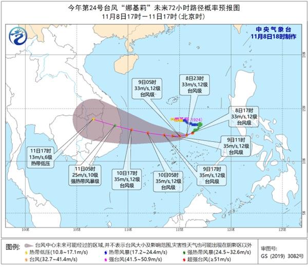 """台风""""娜基莉""""加强为台风级 南沙群岛局地大暴雨或特大暴雨"""