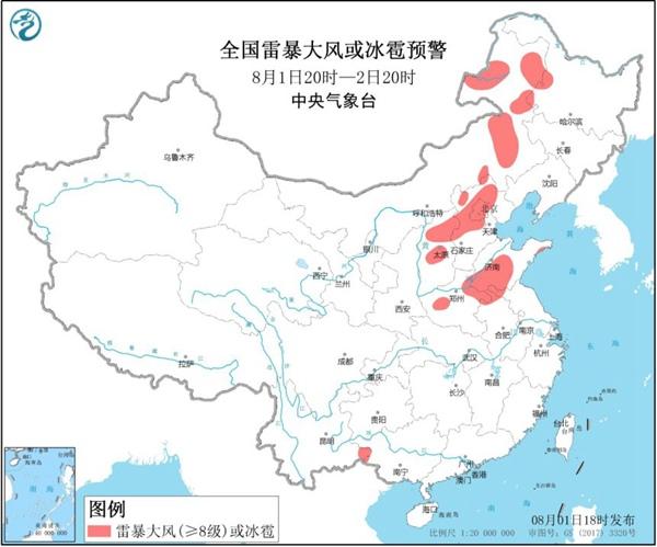 谨防强对流!北京河北山东等地局地有8到10级雷暴大风或冰雹