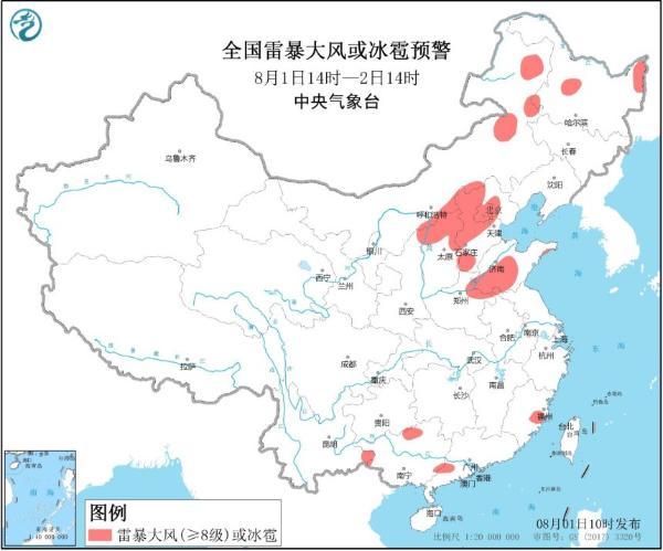 预警!北京天津广西广东等地局地将有8至10级雷暴大风或冰雹