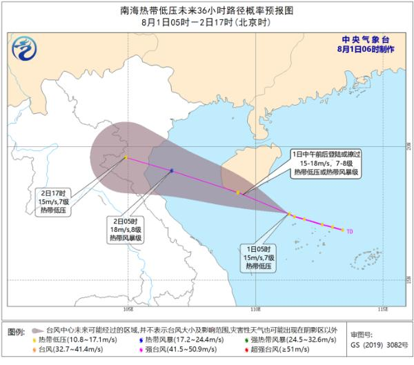 今年第3号台风或生成 今后三天广东局地有大暴雨