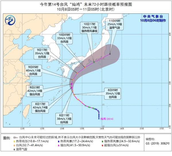 """台风""""灿鸿""""强度继续加强 东海东部部分海域阵风12至13级"""