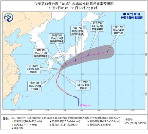 """台风""""灿鸿""""强度将逐渐减弱 或变性为温带气旋"""