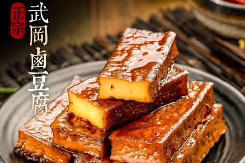 邮乐武冈卤豆腐
