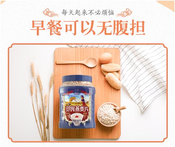 即食燕麦片-吃货减肥族的超级食物!