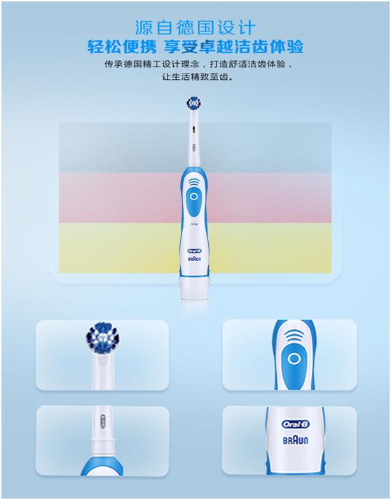 欧乐-B成人便携电动牙刷  深度清洁还你健康美牙齿
