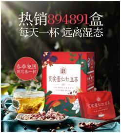 芡实薏仁红豆茶   夏季减肥又祛湿