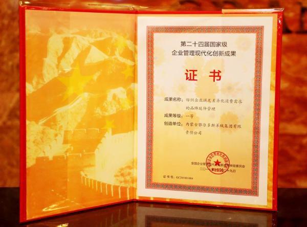 鄂尔多斯羊绒集团荣获第二十四届国家级企业管理现代化创新成果一等奖图片