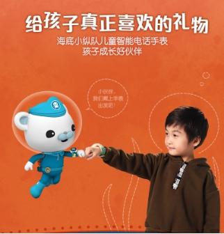 海底小纵队儿童智能电话手表呵护儿童快乐成长