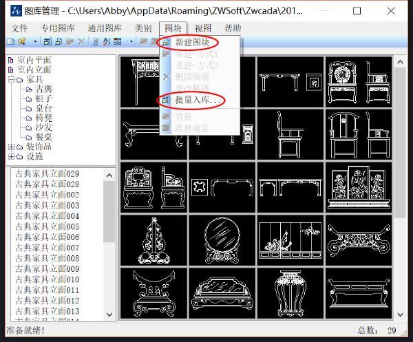 中望CAD建筑版2018:图块图案功节省绘图操cad怎么打印出jpg图片