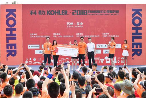 科勒·2018苏州国际10公里精英赛鸣枪开赛
