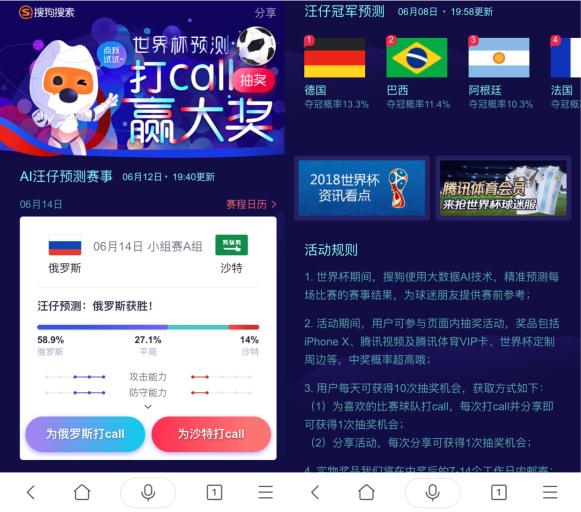 """来搜狗搜索APP""""打call球队赢大奖"""" 汪仔预测助手开启世界杯新玩法"""