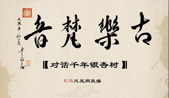"""国乐大师对话千年银杏,""""古乐梵音""""启动全球直播"""