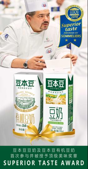 """豆本豆斩获国际""""顶级美味大奖"""" 达利食品集团创新能力受赞誉"""
